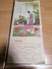 1985年年历画--赏花--汪五可做