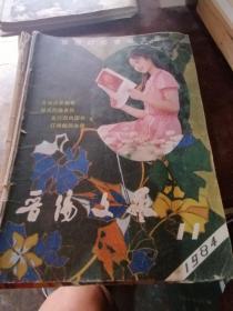 晋阳文艺1984.11