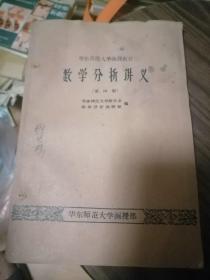 数学分析讲义第4册华东师范大学函授教材