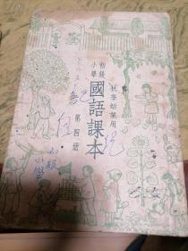 初级小学国语课本(秋季始业用)第四册,1949年原版,1952年天津初版