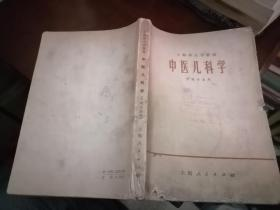 中医儿科学上海市大学教材