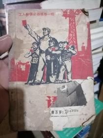 文革课本:山西省中学试用课本语文第二册带毛主席像1970年一版一印