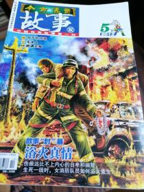 今古传奇故事2015.5下