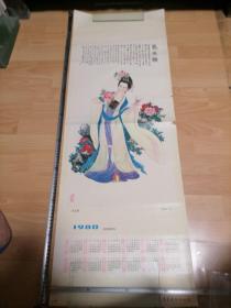 年历画1980赏花图.单柏钦107厘米37厘米