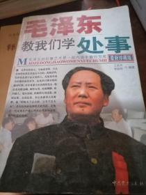 毛泽东教我们学处事