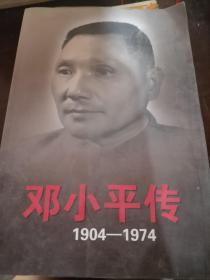 邓小平传(1904-1974)(上)
