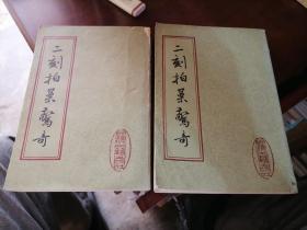 二刻拍案惊奇上海古籍出版社上下册