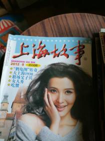 上海故事2012.8总330售0.8元