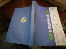 乡村中医实用技术读本