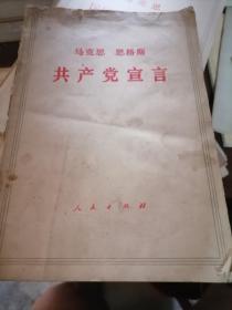 马克思恩格斯《共产党宣言》