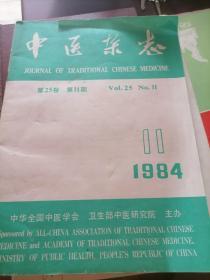 中医杂志1984.11