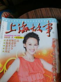 上海故事2012.2总324售0.8元