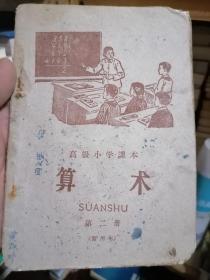 高级小学课本.算术.笫二册.暂用本.1962.河北人民出版社