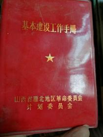 基本建设工作手册