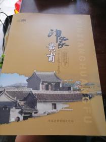 印象黄甫创刊号2016
