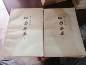 铸雪斋抄本聊斋志异(上下)