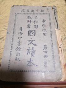 民国课本共和国教课书国文读本中学校用1923