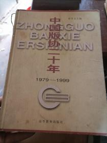 中国版协20年