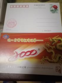 明信片.送一片新世纪的温馨.晋-0156.300枚