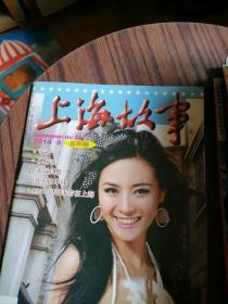 上海故事2014.9总355售0.8元