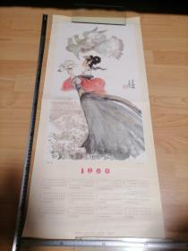 1980年年历画,湘君.汪大文