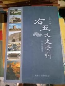 右玉文史资料合集(第四册)
