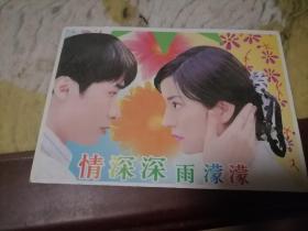 明信片情深深雨濛濛..8