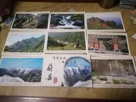 明信片蔚县清凉圣境五台风景