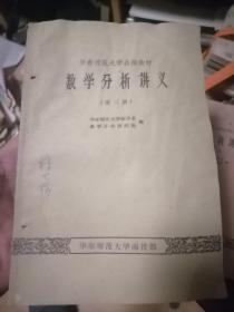 数学分析讲义第3册华东师范大学函授教材