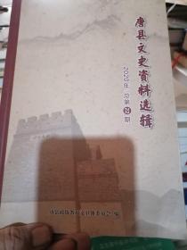 唐县文史资料选辑22