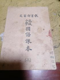 民国《教育部审定小学高级国语课本二》1935年版