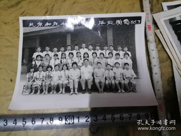 北京和九小六3班毕业留念1985.7