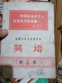 山西省中学试用课本英语第二册1970