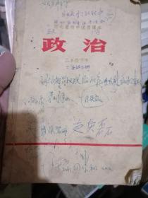 河北省初中试用课本政治二年级下册