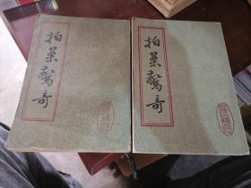 二刻拍案惊奇上海古籍出版社