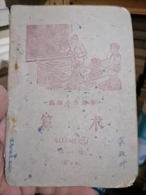 高级小学课本.算术.笫一册.暂用本.1961.河北人民出版社