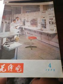 无线电1975 4
