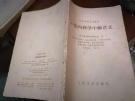 上海中医学院内科教研组