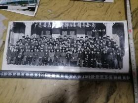 照片.山西省广灵县离休干部与县领寻合景1983.12.23..