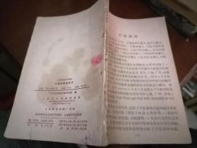 中医诊断学讲义