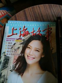 上海故事2014.11总357售0.8元