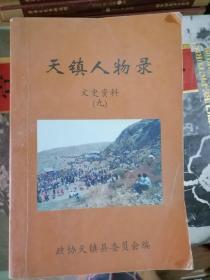 《天镇人物录——文史资料(九)》