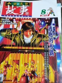 今古传奇故事2012.8.上