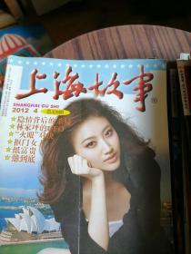 上海故事2012.4总326售0.8元