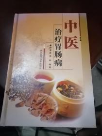 中医治疗胃肠病