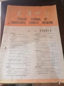 天津中医(1988年1期)