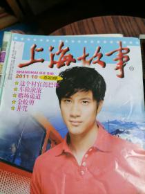 上海故事2011.10总320售0.8元