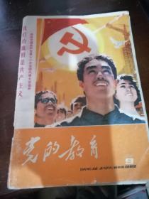 党的教育1982.9