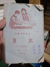 高级小学课本.算术.笫三册.暂用本.1963.河北人民出版社