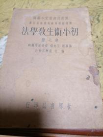 民国初小卫生教学法第7册1933